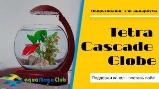 Аквариум Tetra Cascade Globe (Тетра Каскад Глоб) - обзор