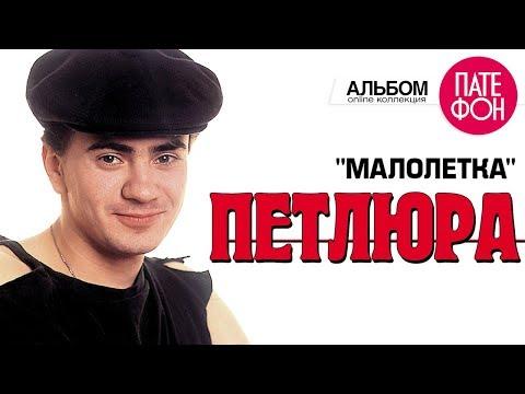 ВИКТОР ПЕТЛЮРА - СЫН ПРОКУРОРА / VIKTOR PETLYURA - SYN PROKURORA