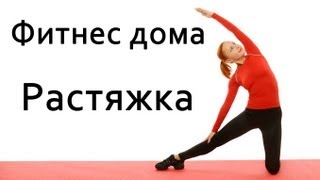 Фитнес дома | Разминка и растяжка. Стретчинг