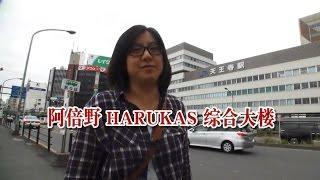 在2014年3月開幕之後,成為大阪新地標的『阿倍野HARUKAS』,高300公尺,...