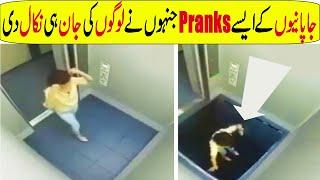 Craziest Japanese Pranks In Hindi/Urdu    Most Funny pranks in the world