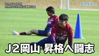 J2ファジアーノ岡山 昇格へ闘志【スライドショー】
