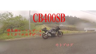 CB400SB 榛名湖に行きたかったが…