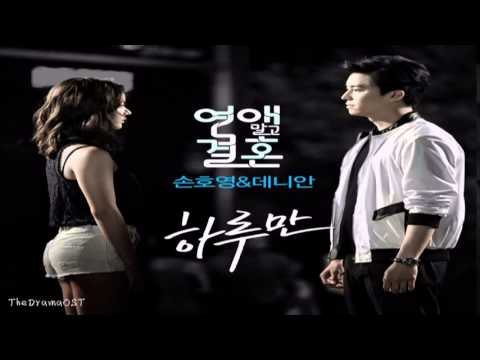 Marriage Not Dating Ost One Day Lyrics