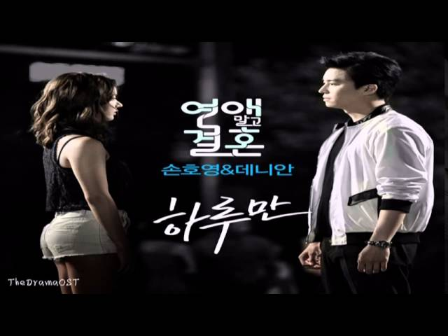 marriage without dating ost part 3 Marriage not dating: episode 5 by girlfriday the contract romance fairy dust starts to work its magic on our not-a-couple, because as we all know, acting like you're in love has a way of making you feel all the attendant highs and lows anyway.