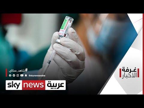 لقاحات كورونا.. جدل الجرعات ووتيرة التطعيم | #غرفة_الأخبار  - نشر قبل 6 ساعة