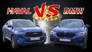 BMW x4 vs Haval F7x.  Сравнительный тест-драйв автомобилей.  А также отзывы реальных...