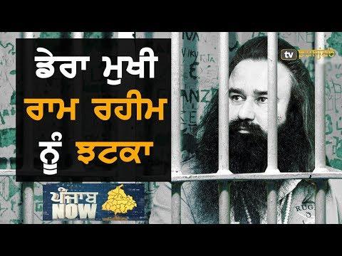 Ram Rahim ਦੇ ਬਾਹਰ ਆਉਣ ਦੀ ਸੰਭਾਵਨਾ ਖ਼ਤਮ! | Punjab Now