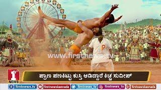 ಪ್ರಾಣ ಪಣಕಿಟ್ಟು ಕುಸ್ತಿ ಆಡಿದ್ದಾರೆ ಕಿಚ್ಚ ಸುದೀಪ್ | Director Krishna about Pailwan movie