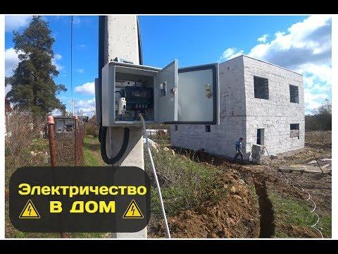 Подключение электричества к частному дому (ввод кабеля от столба под землёй)