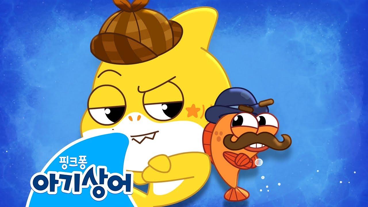 단서를 찾아 | 어린이 애니메이션 | 아기상어 올리와 윌리엄 | 핑크퐁! 아기상어 올리