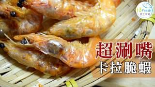 台灣百大伴手禮,網購零嘴人氣王-卡拉脆蝦