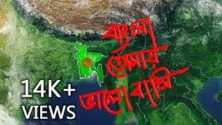 Bangla Tomay Valobashi (lyrics)  - Bangla New Song 2018 | Dj A…