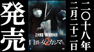 2018年2月22日リリース「口裂け女VSカシマさん2」 Amazon→http://amzn....