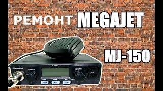 Жөндеу радиостанциялар MegaJet MJ150 Қысқа тұйықталу