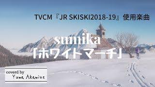 (Full cover)sumika「ホワイトマーチ」※TVCM『JR SKISKI2018-19』使用楽曲