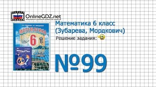 Задание № 99 - Математика 6 класс (Зубарева, Мордкович)