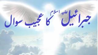 Jibreel A S Ka Ajeeb Sawal   YouTube