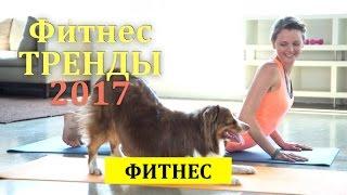 Фитнес тренды для быстрого похудения в 2017 + СЮРПРИЗ