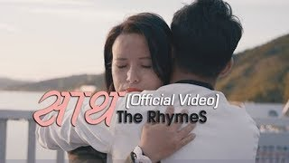 Sath (The Rhymes) - Jiban Lama | Nepali Pop  Songs | 2018/2075