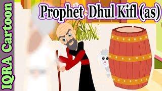 Hz Zilhicce Kifl Çocuklar Ep 24   Peygamber hikaye İslami Çizgi film Çocuklar İçin Video Hikayeleri Peygamber