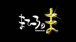 2018.8.1テレビ放送分です。 「まひろのま」 高知県民をゲストに迎え、視聴者参加型バラエティー番組.