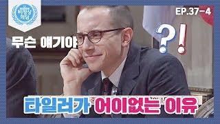 [비정상회담][37-4] 부를 자랑하는 문화? G들끼리 즉석 토론 (타일러 화르르♨) (Abnormal Summit)