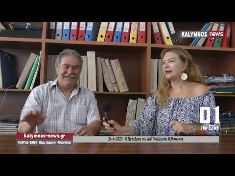 26-6-2020 Ο Πρόεδρος του ΔΛΤ Καλύμνου Μ.Μπούκης