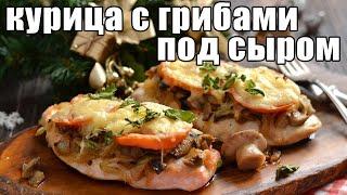 Куриная грудка с грибами помидорами под сыром Лучший Рецепт