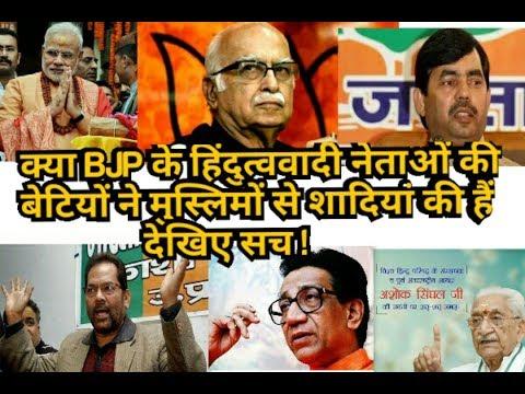 क्या BJP के हिंदुत्ववादी नेताओं की बेटियों ने मुस्लिमों से शादियां की हैं देखिए सच !