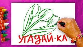 Загадки о ЦВЕТАХ / Загадки для детей + урок рисования