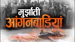 Big Fight Live '' Anganwadi Becomes Fade'' | Part 1 | Tuesday, 17 May 2016
