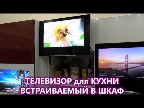 ОБЗОР: Встраиваемый в шкаф телевизор для кухни AVS220W