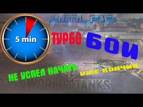 World of Tanks. Размышления на тему: Турбо бои, боты в игре Видео трех боев по пять минут.