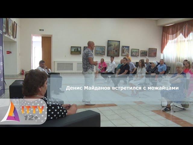 Денис Майданов встретился с можайцами