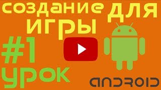 аndroid gamedev #1.  Cоздание игры для андроид.  Установка движка Libgdx.  Создание проекта(Продвинутый курс GameDev: создаем полноценную игру для android, загружаем и монетизируем ее в Google Play!: https://goo.gl/PeZ3aj..., 2013-12-11T21:29:40.000Z)