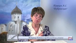 """Пушкин А.С. Ч.4. """"Дубровский"""". Историко-бытовая проблематика романа"""