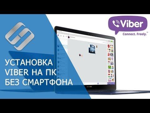 Как установить Viber на компьютер без смартфона (эмулятор Android NoxPlayer) бесплатно 💬 💻 📵