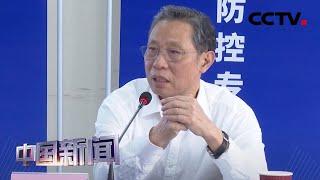 [中国新闻] 广东广州:钟南山院士与在穗外国籍人士座谈交流 | 新冠肺炎疫情报道