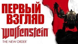 Wolfenstein: The New Order - Первый Взгляд