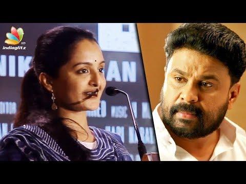 രാമലീലക്കു പിന്തുണയുമായി മഞ്ജു  | Manju Warrier supports Dileep | Ramaleela Movie