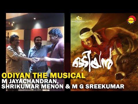 Odiyan ഒടിയൻ The Musical | M Jayachandran, Shrikumar Menon & M G Sreekumar