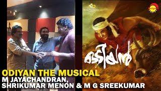 Odiyan ഒടിയൻ The Musical   M Jayachandran, Shrikumar Menon & M G Sreekumar