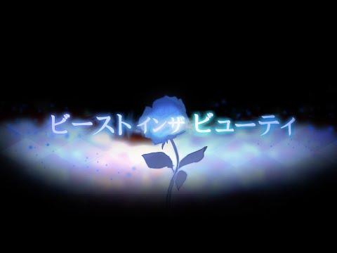 【MV】ビーストインザビューティ/luz-Beast in the Beauty
