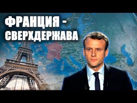 Станет ли Франция
