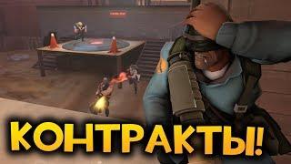 TF2: Контракты! Боль и Ненависть на Dustbowl!