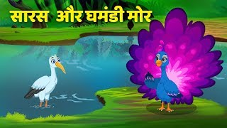 घमंडी मोर | The Proud Peacock | Hindi Kahaniya  | Stories for Kids By Baby Hazel Hindi Fairy Tales