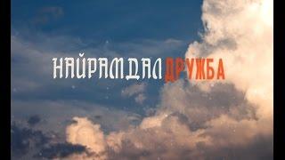 Найрамдал. Семейские. Эфир от 06.11.2013