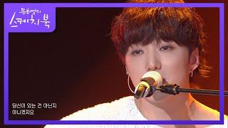강승윤 - 내 사랑 내 곁에 [유희열의 스케치북/You Heeyeol's Sketchbook] | KBS 210409 방송