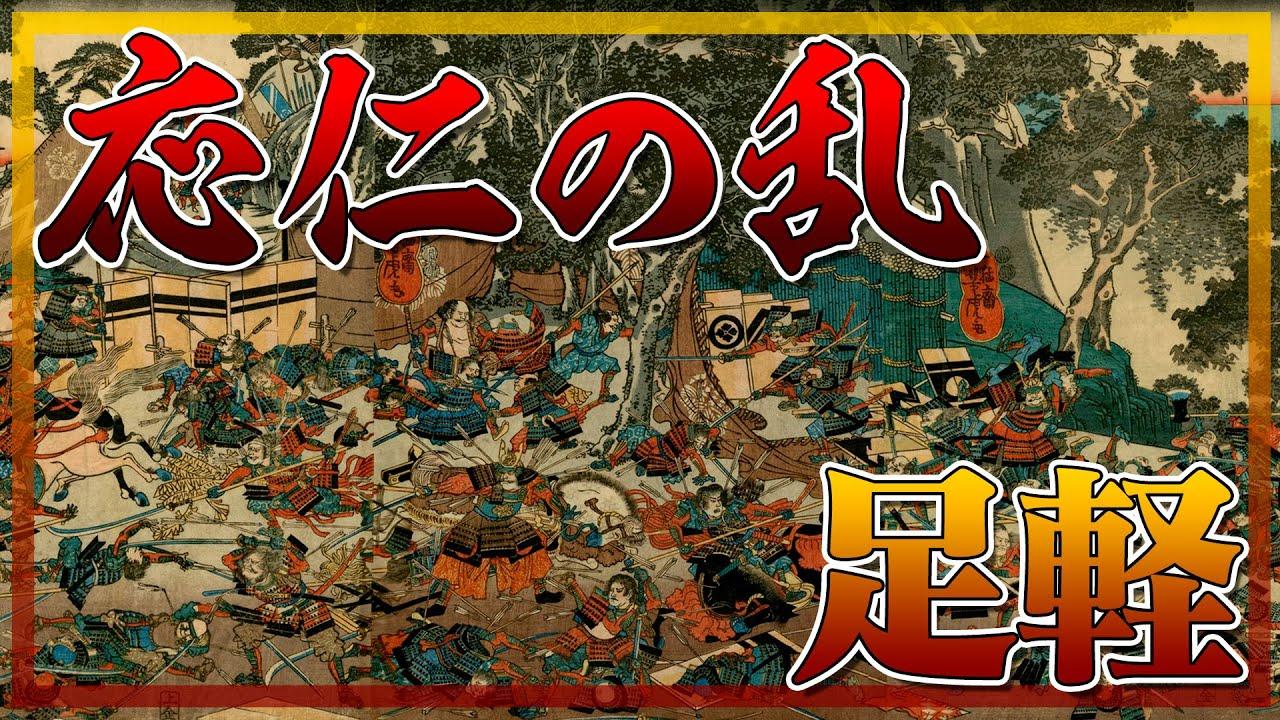 【戦国時代の愚連隊】応仁の乱を長引かせたのは足軽だった?